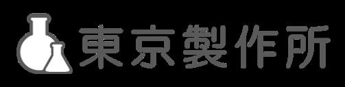 有限会社 東京製作所